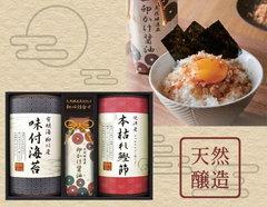 和の贅沢を贈る 老舗醤油蔵のプレミアム醤油入り和食ギフト(海苔×1、醤油×1、鰹節×1)