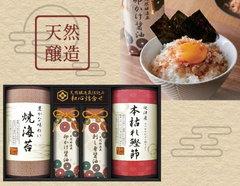 和の贅沢を贈る 老舗醤油蔵のプレミアム醤油入り和食ギフト(海苔×1、醤油×2、鰹節×1)