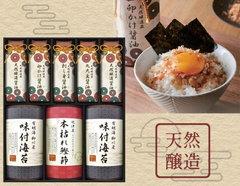 和の贅沢を贈る 老舗醤油蔵のプレミアム醤油入り和食ギフト(海苔×2、醤油×5、鰹節×1)