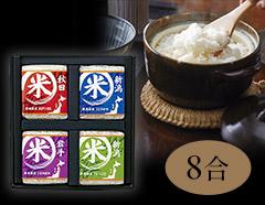 お米マイスターが選ぶ 極上特選米食べ比べ(2合×4種)とおにぎり用高級塩のギフト