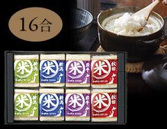 お米マイスターが選ぶ 極上特選米食べ比べ(4合×4種)のギフト