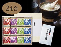 お米マイスターが選ぶ 極上特選米食べ比べ(6合×4種)とおにぎり用高級塩のギフト