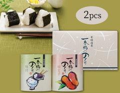 ほかほかご飯に♪おいしい有明海苔バリエーションギフト(2pcs)