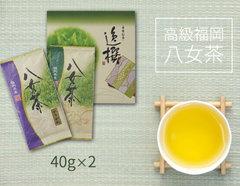 創業150年老舗茶園の 高級福岡八女茶詰合せ(40g×2)