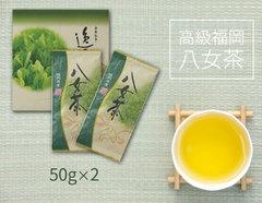 創業150年老舗茶園の 高級福岡八女茶詰合せ(50g×2)