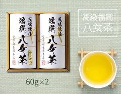 創業150年老舗茶園の 高級福岡八女茶詰合せ(60g×2)