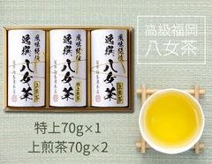 創業150年老舗茶園の 高級福岡八女茶特上詰合せ(特上70g×1、上煎茶70g×2)