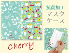 プチギフト 抗菌加工 3枚収納マスクケース(Cherry)