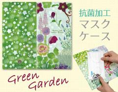 プチギフト 抗菌加工 3枚収納マスクケース(Green Garden)