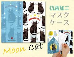 プチギフト 抗菌加工 3枚収納マスクケース(Moon Cat)