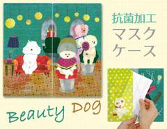 プチギフト 抗菌加工 3枚収納マスクケース(Beauty Dog)