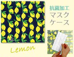 プチギフト 抗菌加工 3枚収納マスクケース(Lemon)