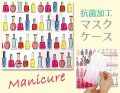プチギフト 抗菌加工 3枚収納マスクケース(Manicure)