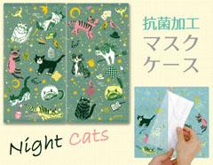 プチギフト 抗菌加工 3枚収納マスクケース(Night Cats)