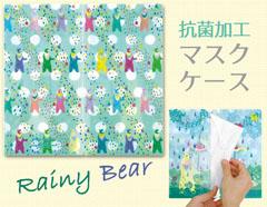 プチギフト 抗菌加工 3枚収納マスクケース(Rainy Bear)