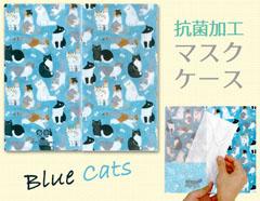 プチギフト 抗菌加工 3枚収納マスクケース(Blue Cats)