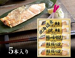 ほくほく柔らか 北海道産鮭を3種類の味で食べ比べ(5pcs)