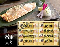 ほくほく柔らか 北海道産鮭を3種類の味で食べ比べ(8pcs)