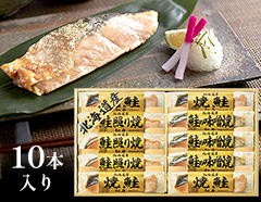 ほくほく柔らか 北海道産鮭を3種類の味で食べ比べ(10pcs)