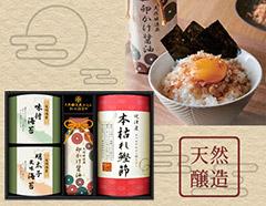 和食の贅沢を楽しむ 老舗醤油蔵のプレミアム醤油入り和食ギフト(海苔×2、醤油×1、鰹節×1)