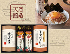 和食の贅沢を楽しむ 老舗醤油蔵のプレミアム醤油入り和食ギフト(海苔×1、醤油×2、割烹だし×1)