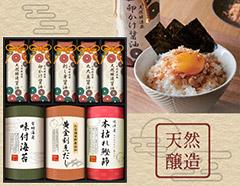 和食の贅沢を楽しむ 老舗醤油蔵のプレミアム醤油入り和食ギフト(海苔×1、醤油×5、割烹だし×1、鰹節×1)
