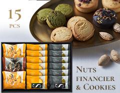 ごろごろナッツのフィナンシェとほろほろクッキーのギフトセット(15pcs)