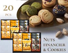 ごろごろナッツのフィナンシェとほろほろクッキーのギフトセット(20pcs)