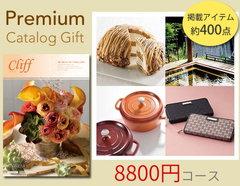 【New】高級テーブルウェアやこだわりの産直お野菜も 約400点から選べるプレミアムカタログギフト(8800円コース)