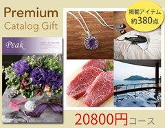 【New】蟹やお肉の高級グルメからセミオーダージュエリーまで 約380点から選べるプレミアムカタログギフト(20800円コース)