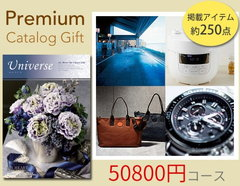 【New】格別な感謝の思いを込めて 厳選された商品のみをお届けする 約250点から選べるプレミアムカタログギフト(50800円コース)