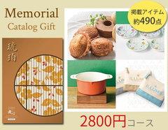 【New】レシピ付きグルメや毎日の必需品が充実 約490点から選べるメモリアルカタログギフト(2800円コース)