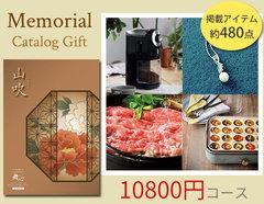 【New】高級産直グルメから温泉・エステ体験まで 約480点から選べるメモリアルカタログギフト(10800円コース)