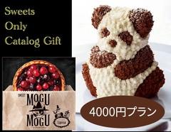 【New】幸せを贈る♪スイーツだけを集めたかわいいカタログギフト(4000円プラン)