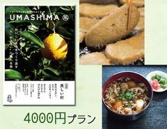 【New】おいしいものの作られ方からチェック!心と体においしいグルメカタログ(4000円プラン)
