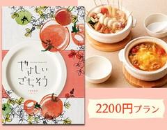 2200円プラン