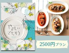 2500円プラン