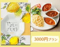 【New】体に優しい ごちそうグルメのカタログギフト (3000円プラン)