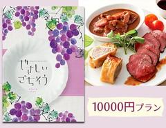 【New】体に優しい ごちそうグルメのカタログギフト (10000円プラン)