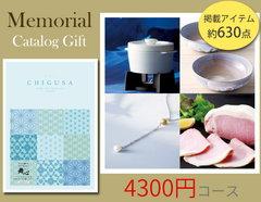 【New】毎日使えるキッチン家電からリラックスグッズまで 約630点から選べるメモリアルカタログギフト(4300円コース)