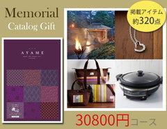 【New】特別な思いを届ける こだわりのギフト商品だけを集めた 約320点から選べるメモリアルカタログギフト(30800円コース)