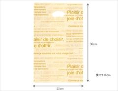 モダンカフェ PE-BAG (23cm)
