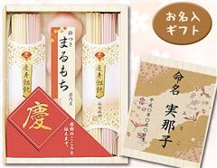 【お名入特注】5セットから承り♪紅白おうどん・丸餅のお名前入り慶寿セット(麺4・餅4)