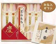 【お名入特注】5セットから承り♪紅白おうどん・丸餅のお名前入り慶寿セット(麺8・餅4)