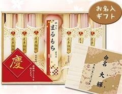【お名入特注】5セットから承り♪紅白おうどん・丸餅のお名入慶寿セット(麺12・餅4)木箱入