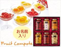 【お名入特注】1セットから承り♪銀座千疋屋のお名入れフルーツコンポートギフトセット