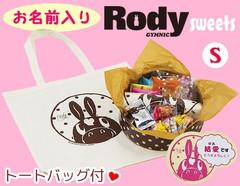 【お名入特注】5セットから承り♪トートバッグ付ロディスイーツギフト S (Pink)