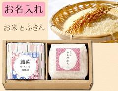 【お名入特注】10セットから承り♪お米とふきんのプチ名入れギフト
