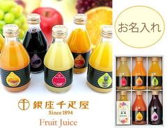 【お名入特注】2セットから承り♪銀座千疋屋 ネームカード入りフルーツジュース(6)