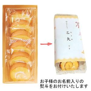 Egg Roll Cake (Plain)